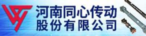 河南同心傳動股份有限公司