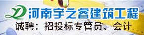 河南宇之睿建筑工程有限公司