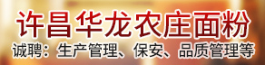 許昌華龍農莊面粉有限公司