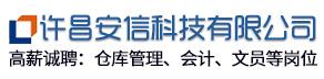 許昌安信科技有限公司
