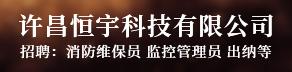 許昌恆宇科技有限公司