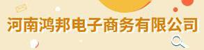 河南鴻邦電子商務有限公司