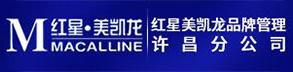上海紅星美凱龍品牌管理有限公司許昌分公司