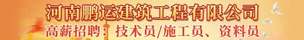 河南鵬運建築工程有限公司