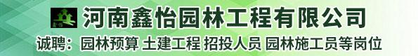 河南鑫怡園林工程有限公司