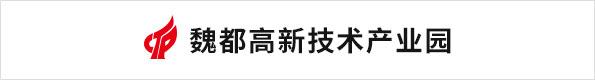 魏都高新技術產業園