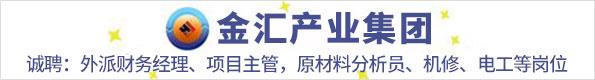 河南鑫金匯不銹鋼產業有限公司