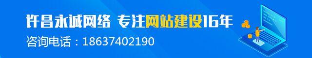 許昌永誠網絡