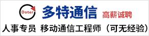 河南多特通信科技有限公司
