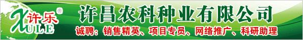 許昌農科種業有限公司