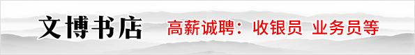 许昌文博书店(许昌市博奥图书澳门正规网投平台)