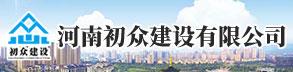 河南初眾建設有限公司