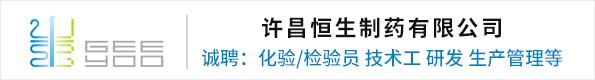 许昌恒生制药有限公司