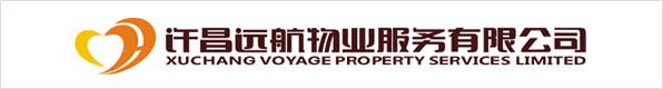 许昌远航物业服务有限公司