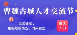 許昌曹魏古城招聘會