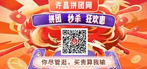 许昌拼团网