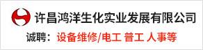 许昌鸿洋生化实业发展有限公司