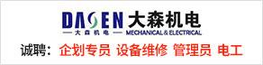 河南大森機電股份有限公司