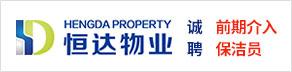 许昌恒达物业管理有限公司