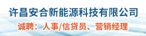 许昌安合新能源科技有限公司