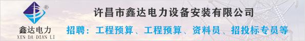许昌市鑫达电力设备安装有限公司