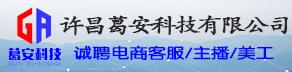 许昌葛安科技有限公司