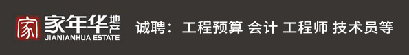 许昌家年华房地产开发有限公司