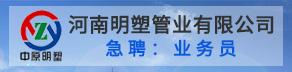 河南明塑管业有限公司