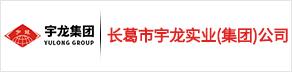 长葛宇龙实业(集团)有限公司