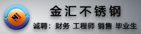 河南鑫金汇不锈钢产业有限公司