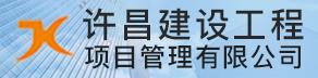 许昌建设工程项目管理有限公司