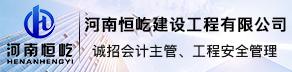 许昌恒屹建设工程有限公司