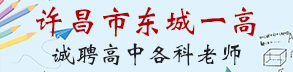 许昌市东城一高