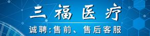 河南三福医疗器械有限公司