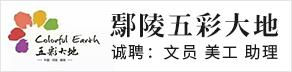鄢陵县五彩大地生态旅游有限公司