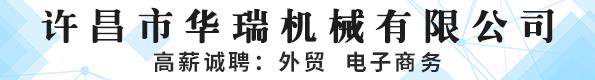 许昌市华瑞机械有限公司