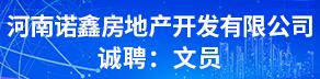 河南诺鑫房地产开发有限公司