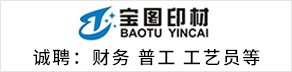 河南宝图印刷材料有限公司