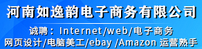 河南如逸韵电子商务有限公司