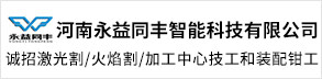 河南永益同丰智能科技有限公司