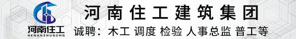 河南住工建筑科技有限公司