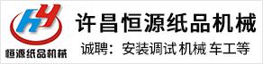 许昌恒源纸品机械有限公司