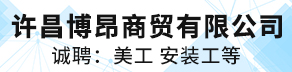 许昌博昂商贸有限公司