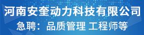 河南安奎动力科技有限公司