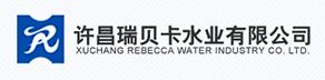 许昌瑞贝卡水业有限公司