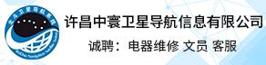 许昌中寰卫星导航信息有限公司