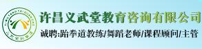 许昌市魏都区义武堂跆拳道体育俱乐部