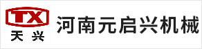 河南元启兴机械制造有限公司