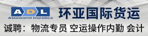 河南环亚国际货运代理有限公司