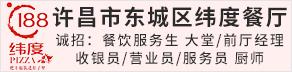 许昌市东城区纬度餐厅